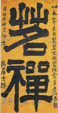 추사 김정희(秋史 金正喜, 1786~1856)의 '명선'(조선, 19세기)