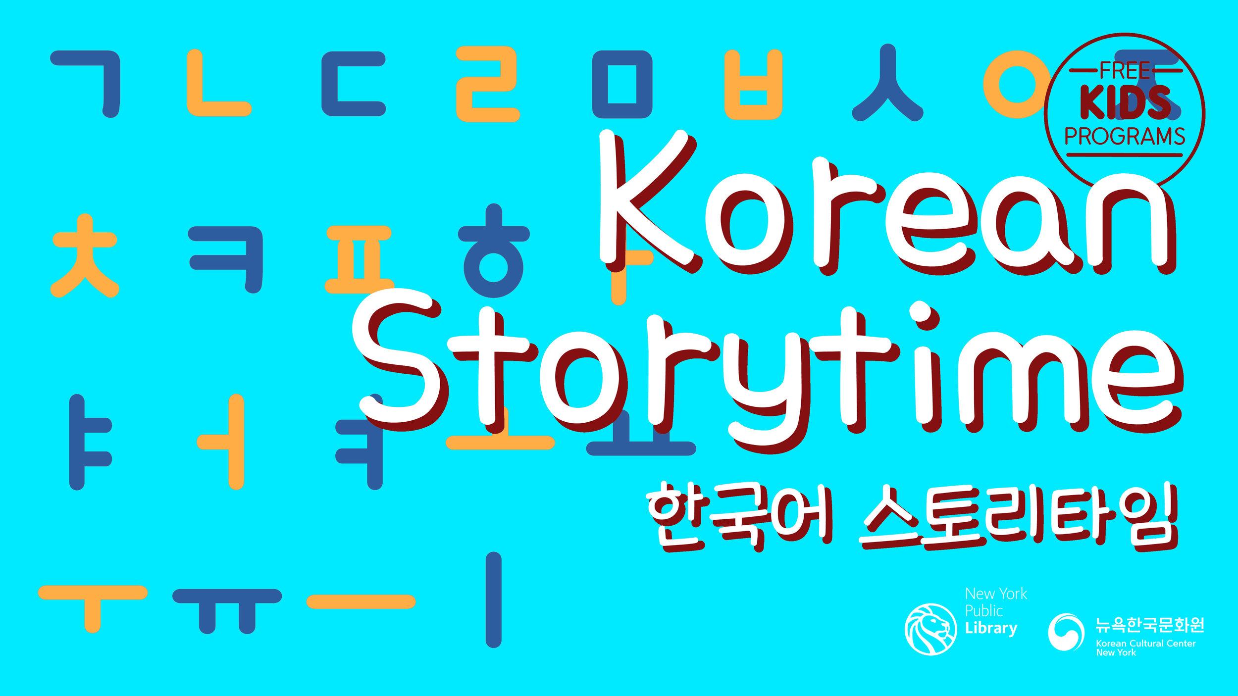 Korean Storytime_May-July_2019_1.jpg