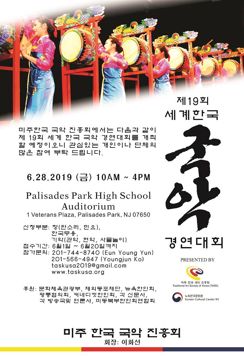 2019 세계 국악경연대회 포스터 small.jpg