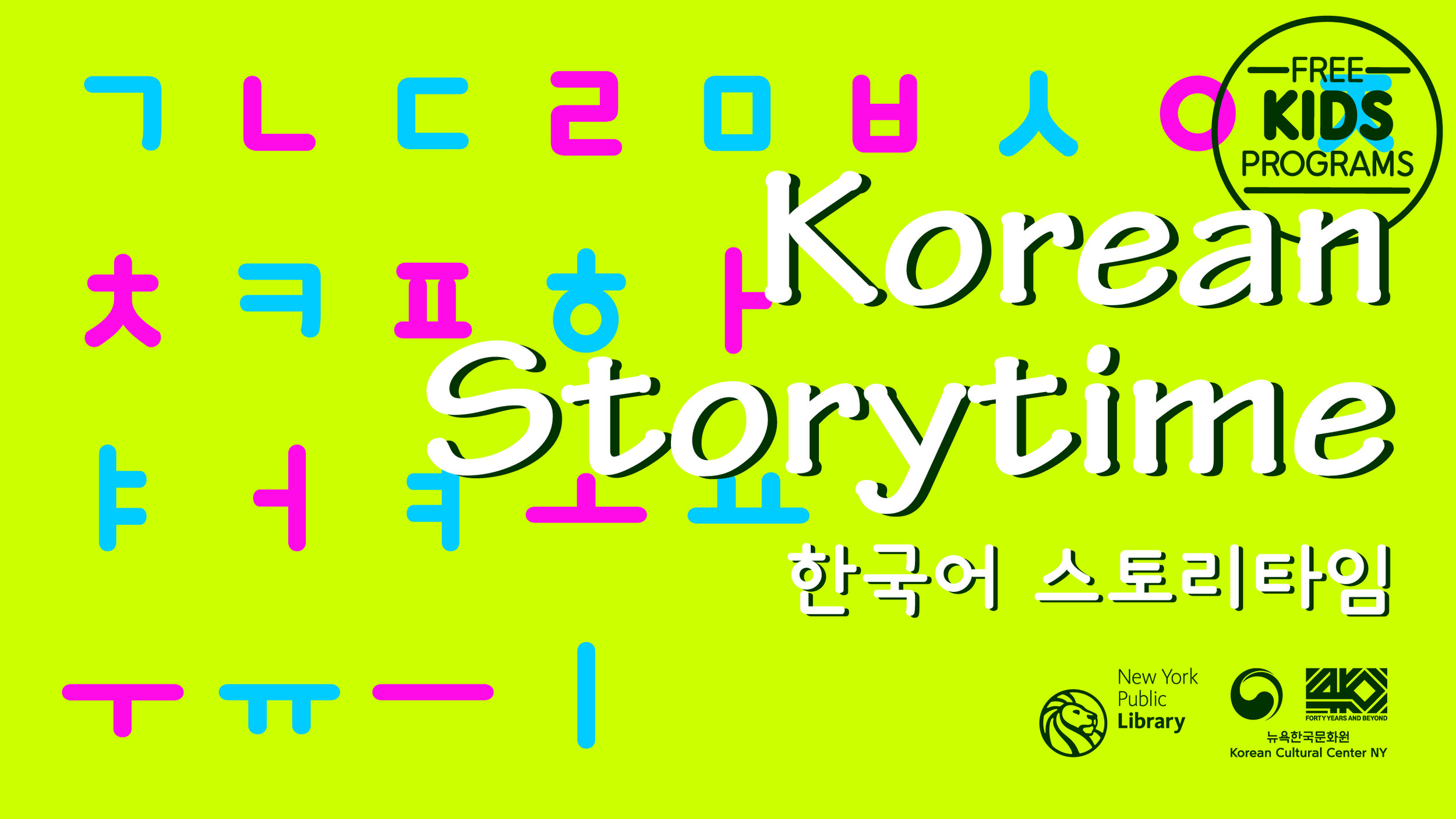 Korean Storytime_July August (1).jpg