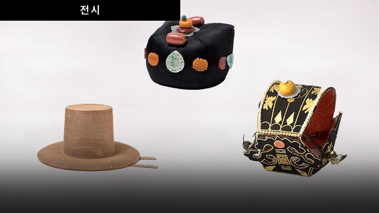 조선: 모자의 나라