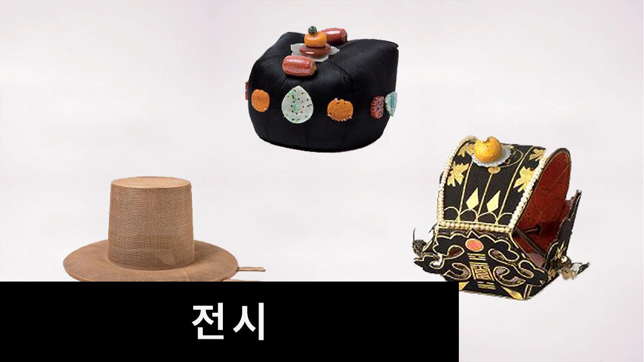 조선: 모자의 나라    전시기간 :  2019년 9월 10일~12월 15일