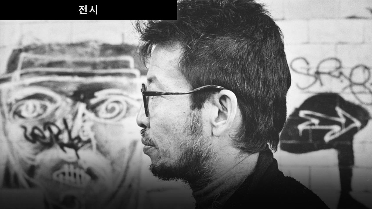 정찬승 회고전, <The Oddball: Remembering Chan S. Chung through the memories of his friends>