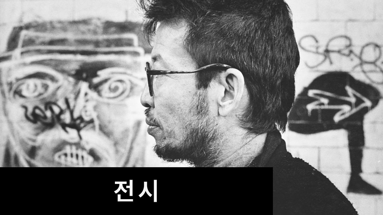 정찬승 회고전, <The Oddball: Remembering Chan S. Chung through the memories of his friends>   2019년 9월18일 ~ 10월31일