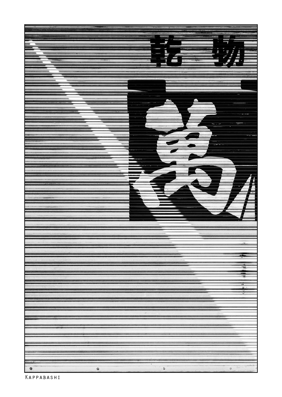 Tokyo Wall Art21.jpg