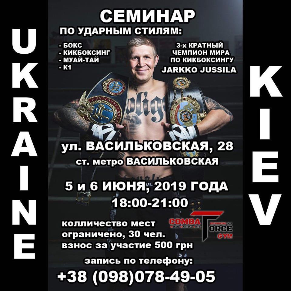Kiev seminar.jpg