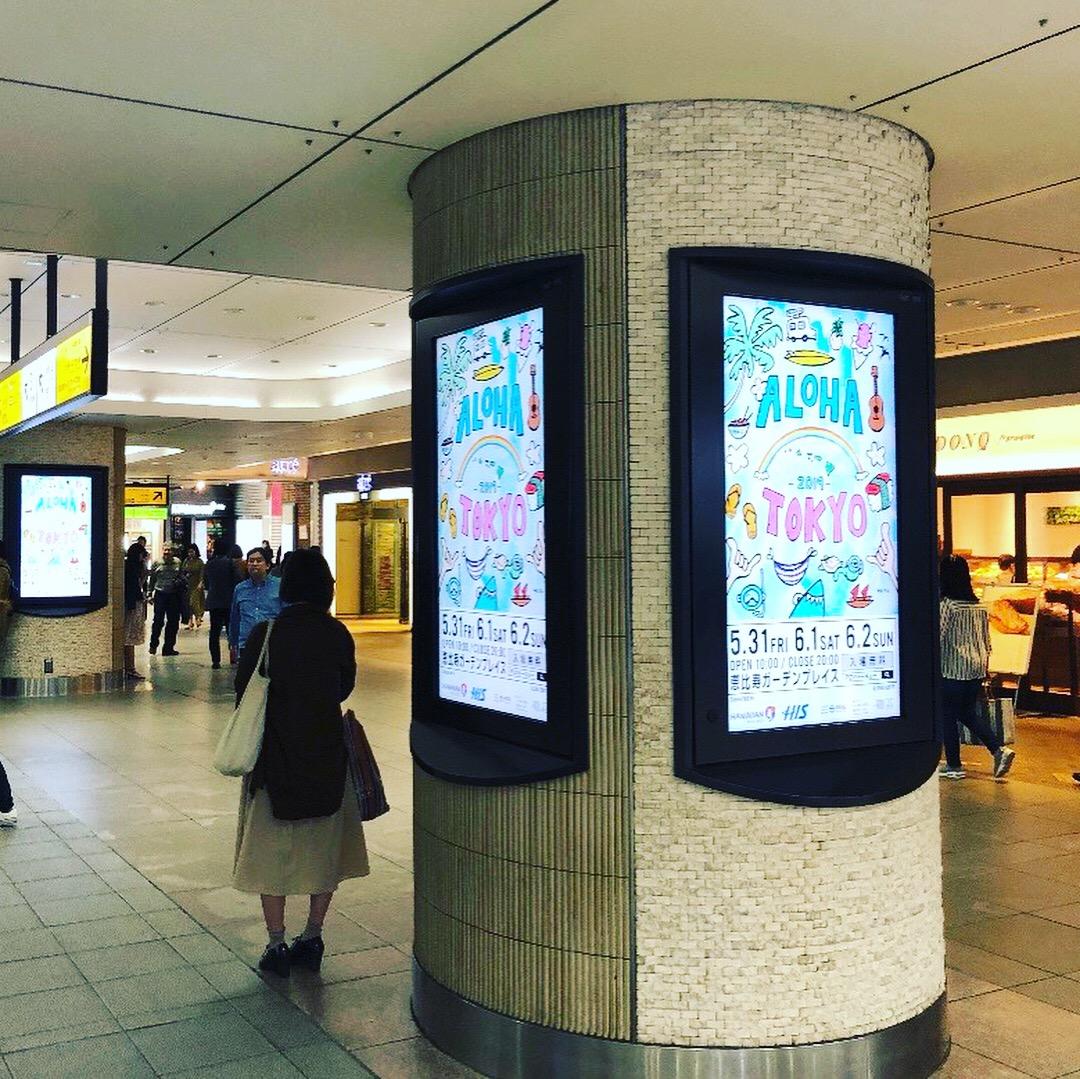 aloha-tokyo-2019-poster-art