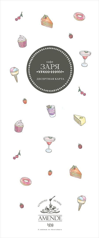 "menu cover for cafe ""zarya"""