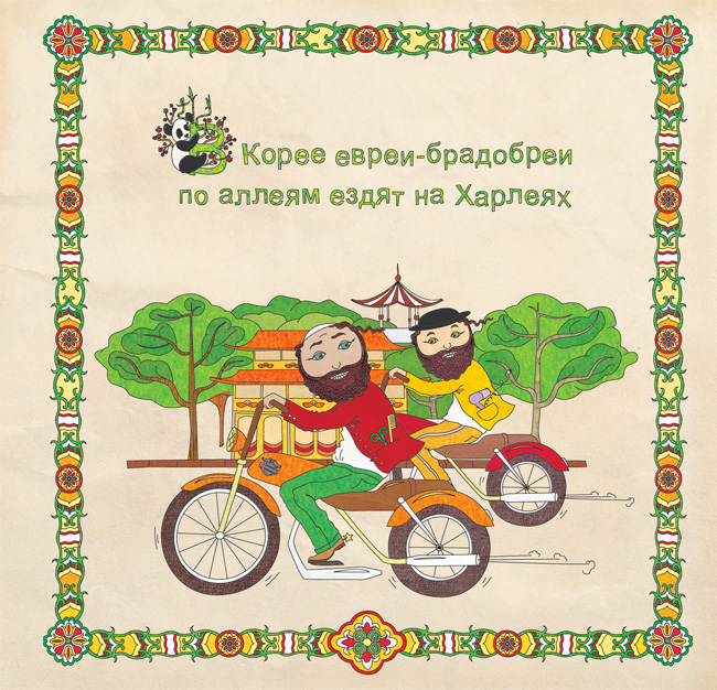 BHSD graduate project: Сhildren´s rhyme book based on world´s cultures and ornaments. /korea