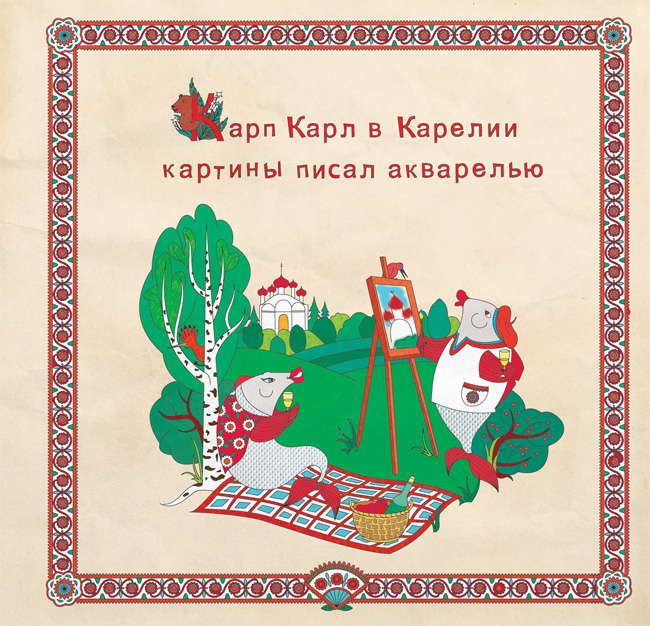 BHSD graduate project: Сhildren´s rhyme book based on world´s cultures and ornaments /karelia