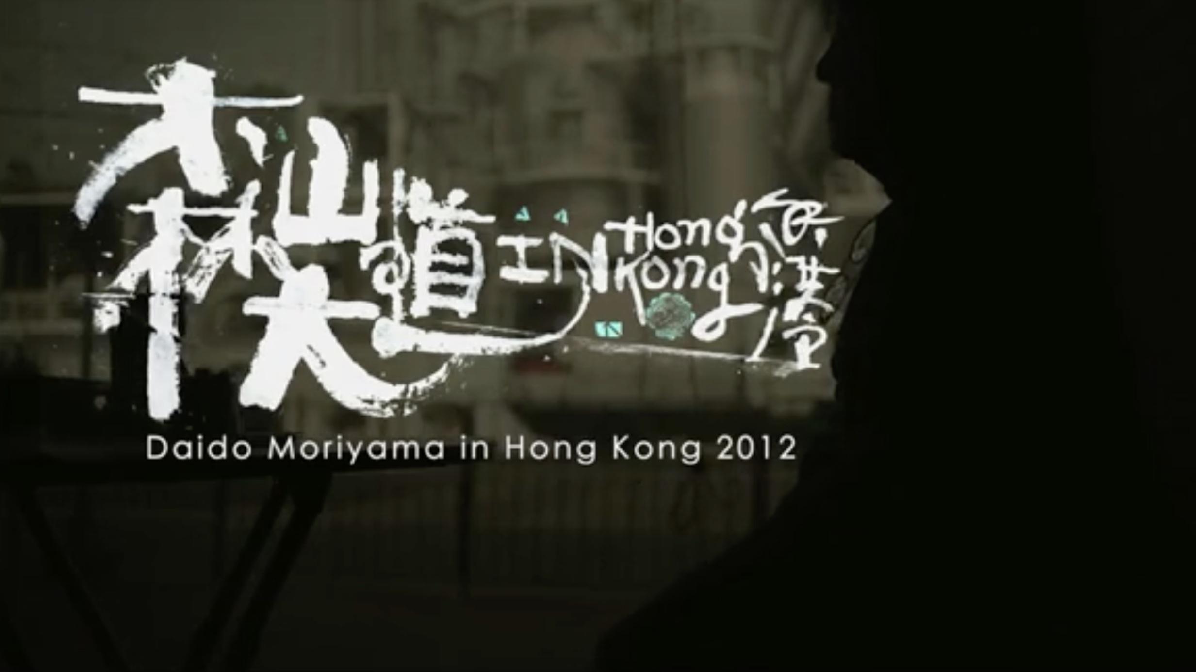 Daido Moriyama in HK -
