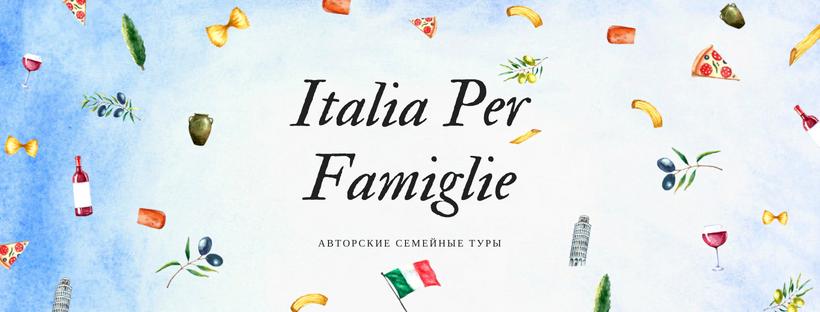 Авторские туры в Италию! Путешествуйте с Italia Per Famiglie!