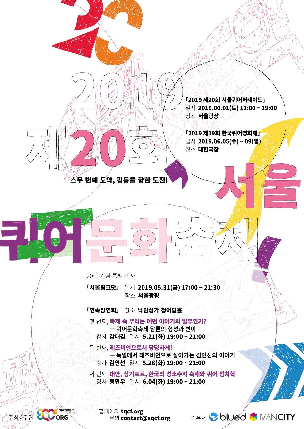 Seoul Queer Culture Festival - 2019