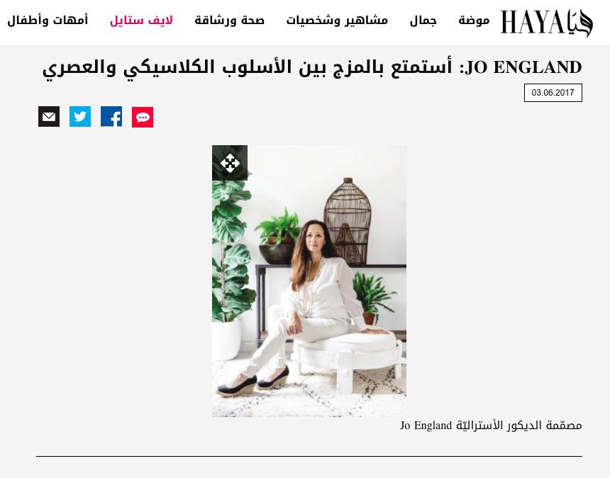 Haya Magazine - June 2017