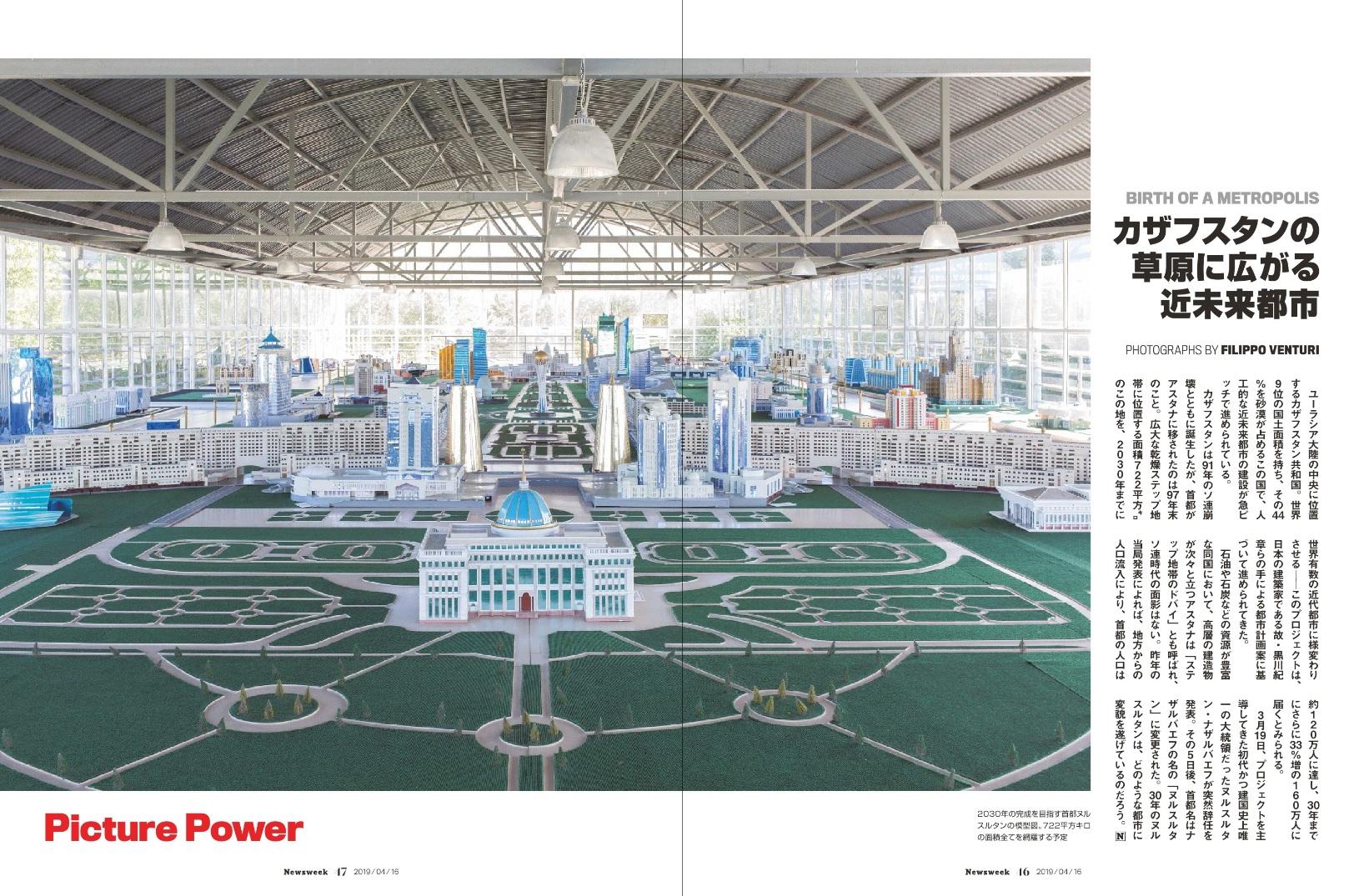 newsweekjapan1.jpg