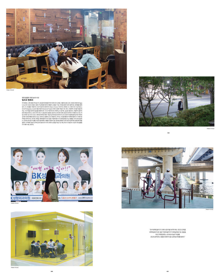 Monthly Photography Korea