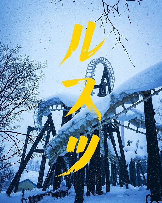 Some more brush lettering. This time inspired by the Rusutsu logo. Rusutsu is a super fun ski resort with a theme park that opens in summer. ——————————————— . . . . . . ——————————————— #rusutsu #myrusutsu #rollercoaster #themepark #snowandrollercoasters #slc #vekoma #vekomajapan #suspendedloopingcoaster #handlettering #japaneselettering #brushlettering #goodtype #typespire