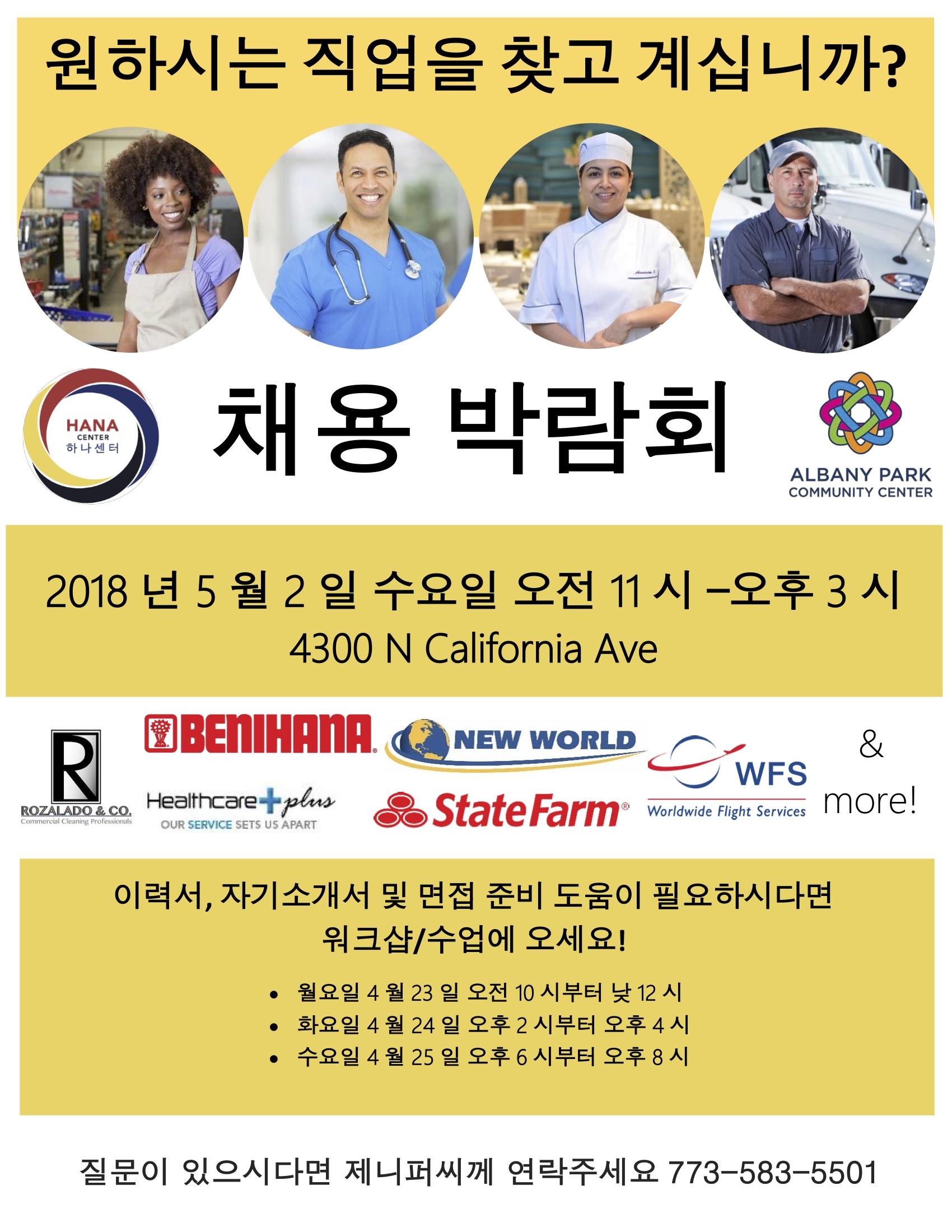 Job Fair Flyer - Korean Version 2018.jpg