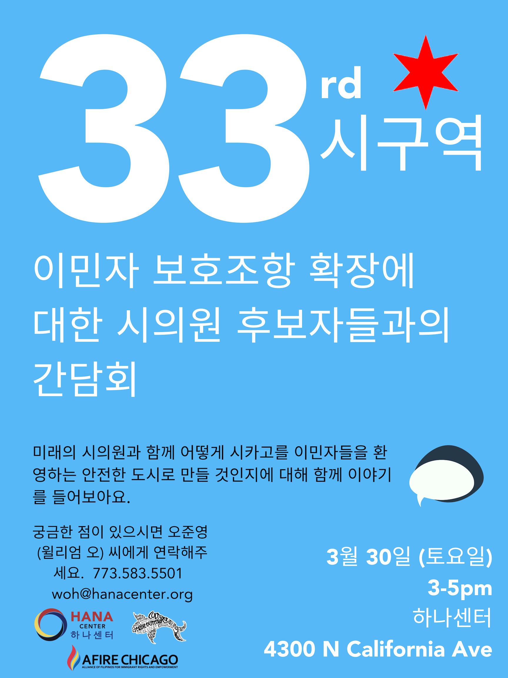 33rd Ward Community Forum Flyer_Korean.png