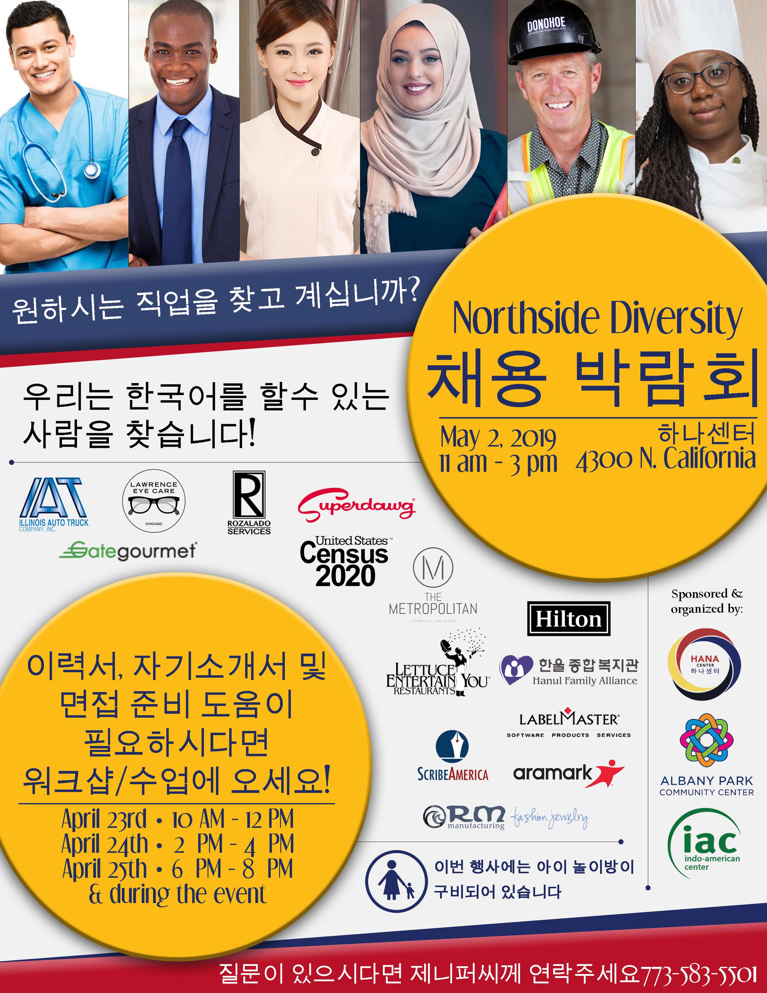 Job Fair Korean.jpg
