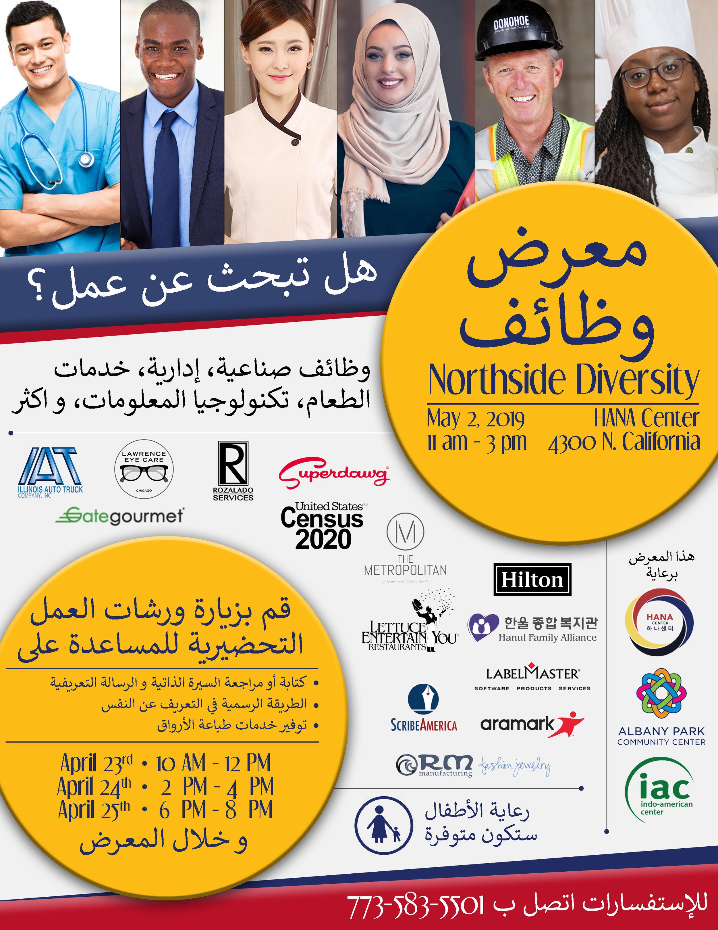 Job Fair Arabic.jpg