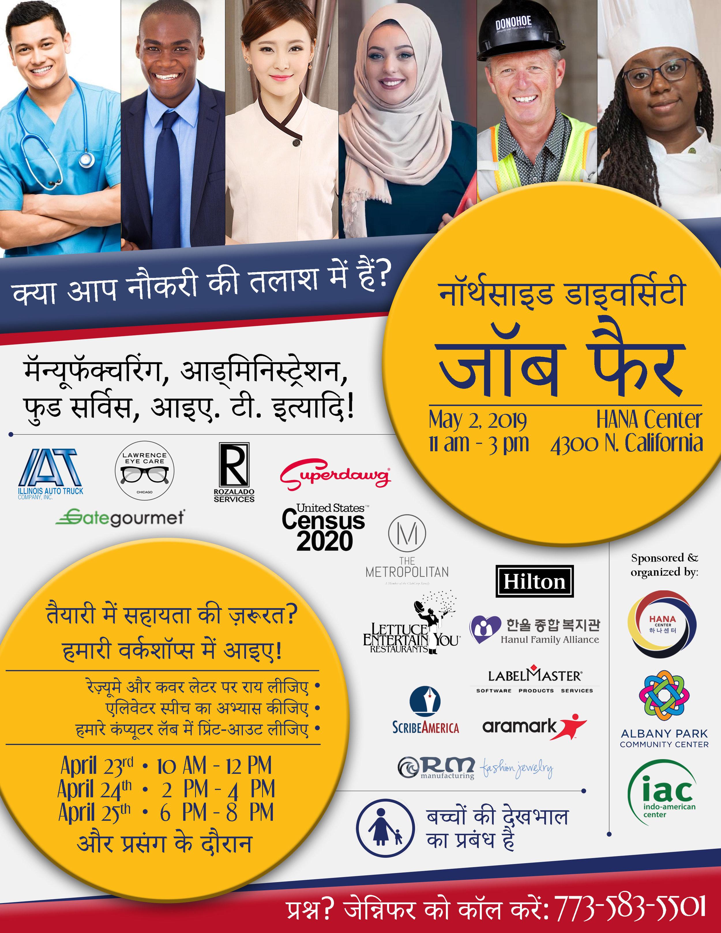 Job Fair Hindi.jpg