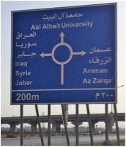 Mafraq crossroads.jpg