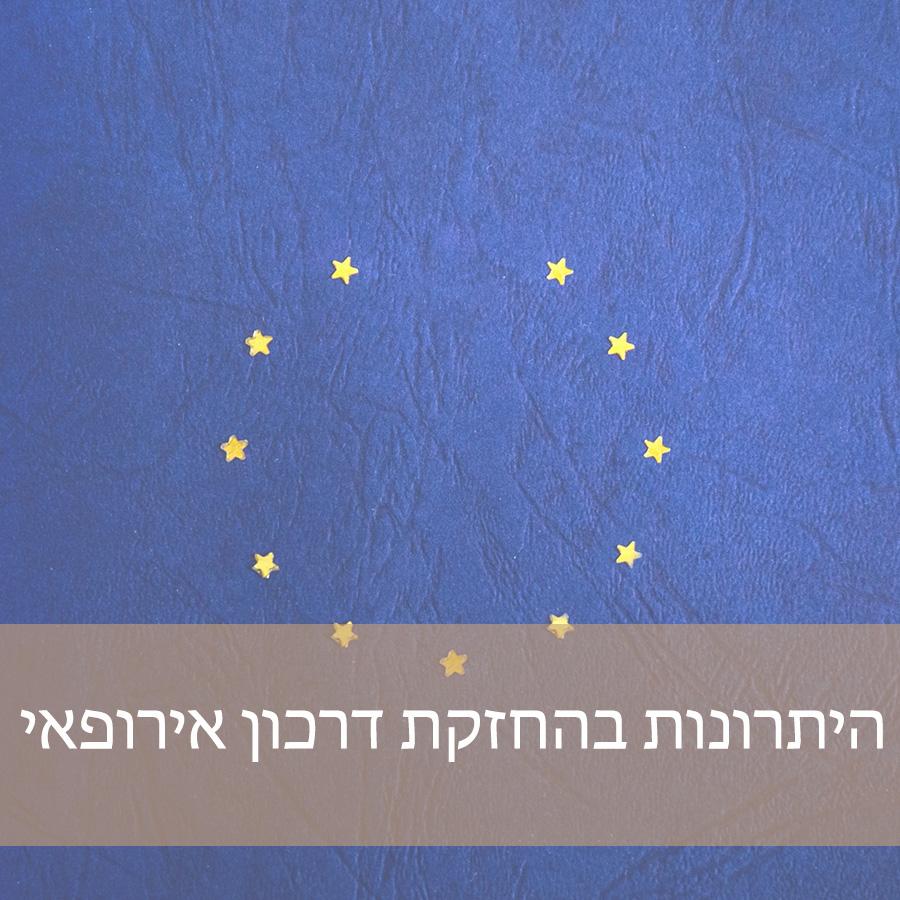 Advantages of EU Citizenship