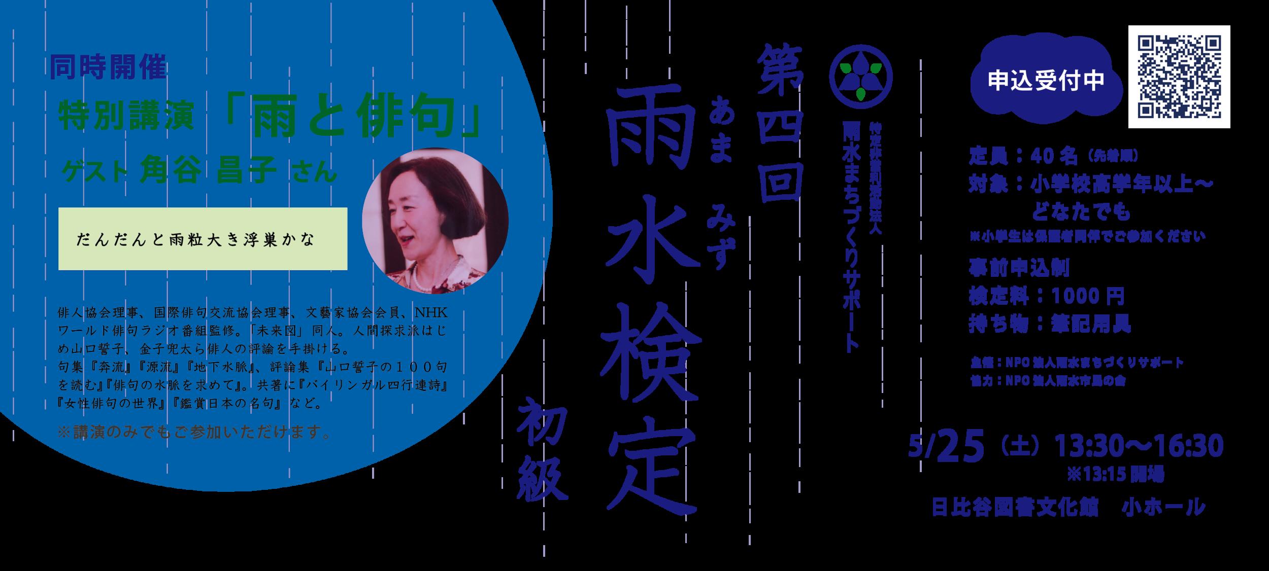 雨水検定FBカバー-03.png