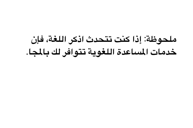 Arabic Tagline