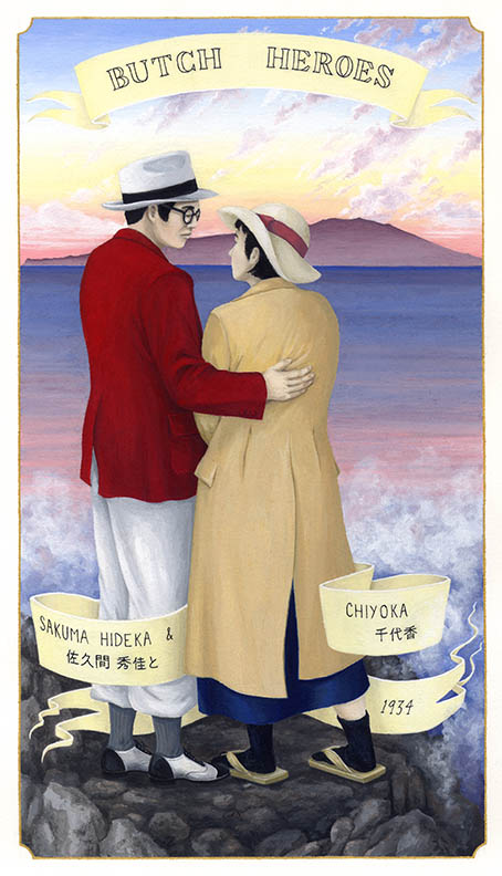 Sakuma Hideka & Chiyoka 1934 Japan gouache on paper, 11 x 7 inches 2012 In the collection of the Leslie-Lohman Museum