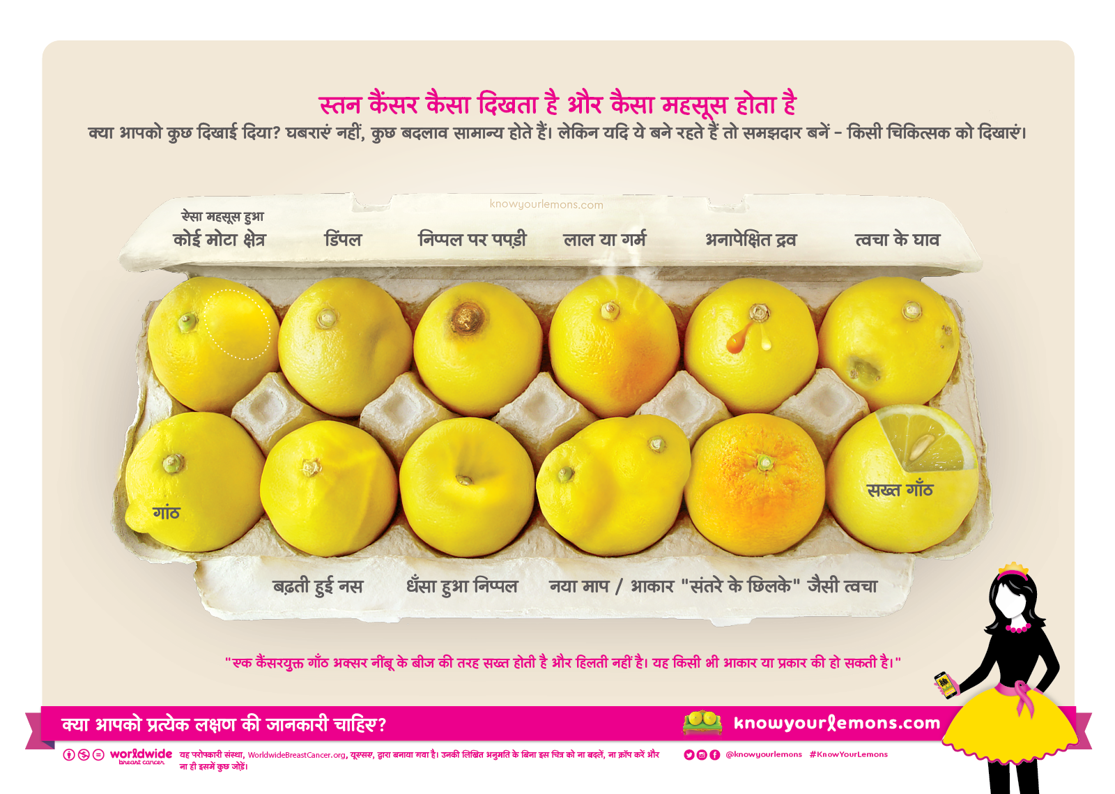 स्तन कैंसर के 12 लक्षण नींबू के साथ