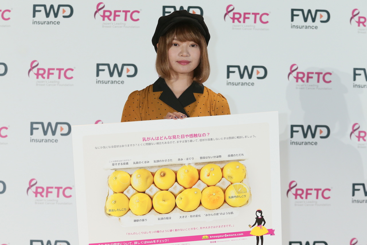 Miki Yakata, Japanese pop singer and idol AND breast cancer advocate
