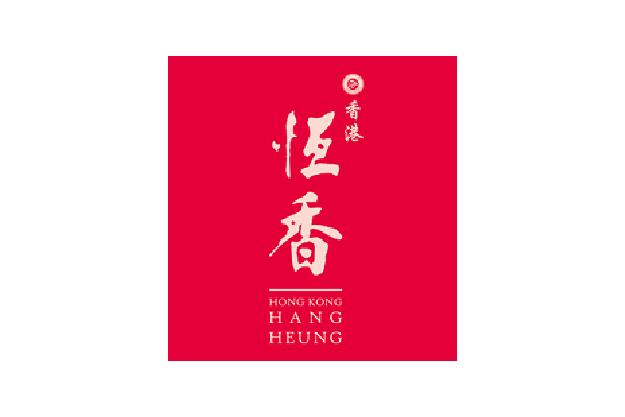 HANG HEUNG CAKE SHOP CO. LTD. 香港恒香老餅家有限公司招聘-01.png