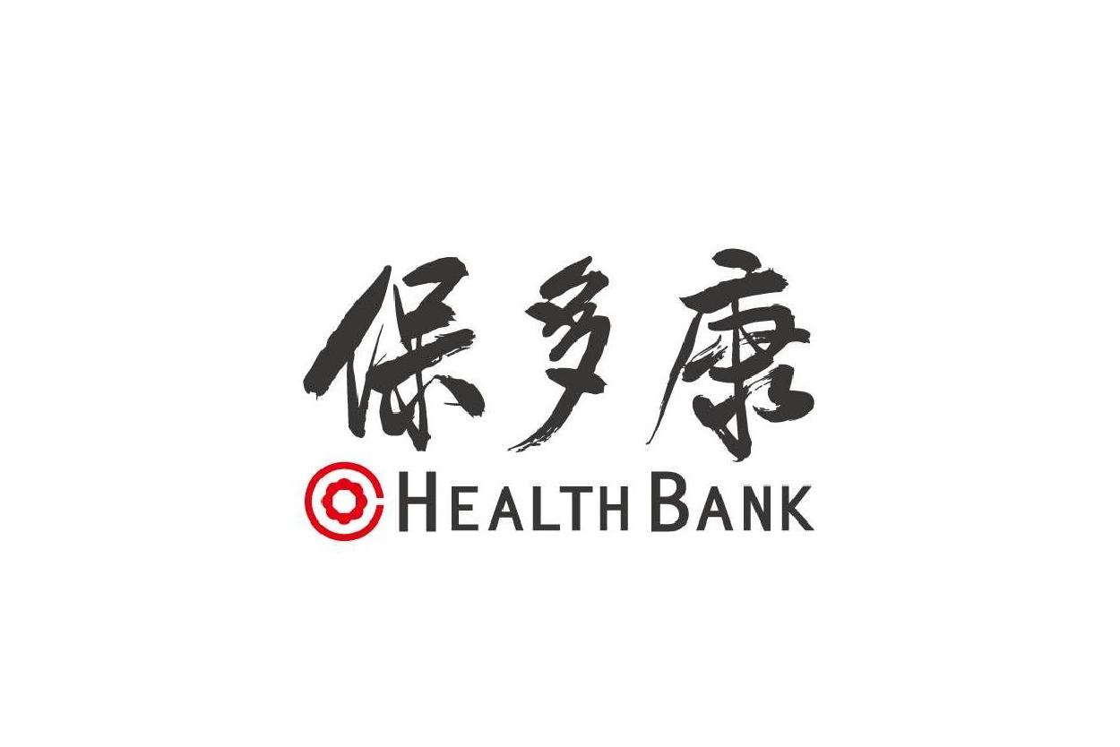 HEALTH BANK 保多康(香港)招聘-01.png