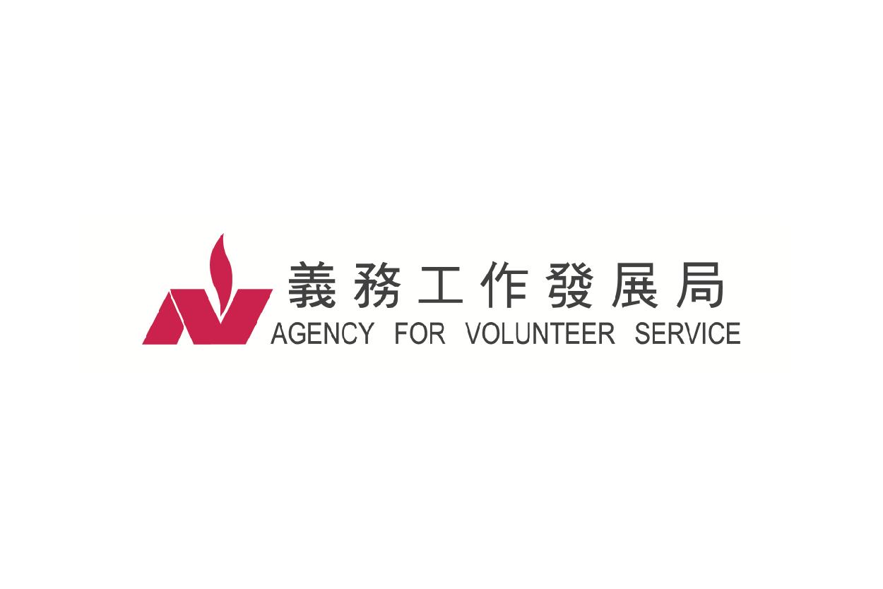 AGENCY FOR VOLUNTEER SERVICE 香港義務工作發展局招聘-01.png