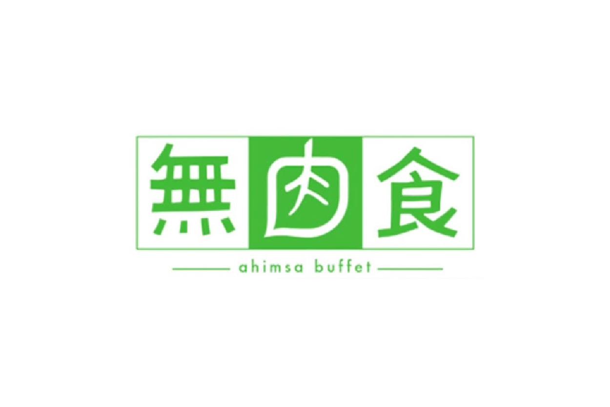 AHIMSA BUFFET 無肉食(香港)招聘-01.png