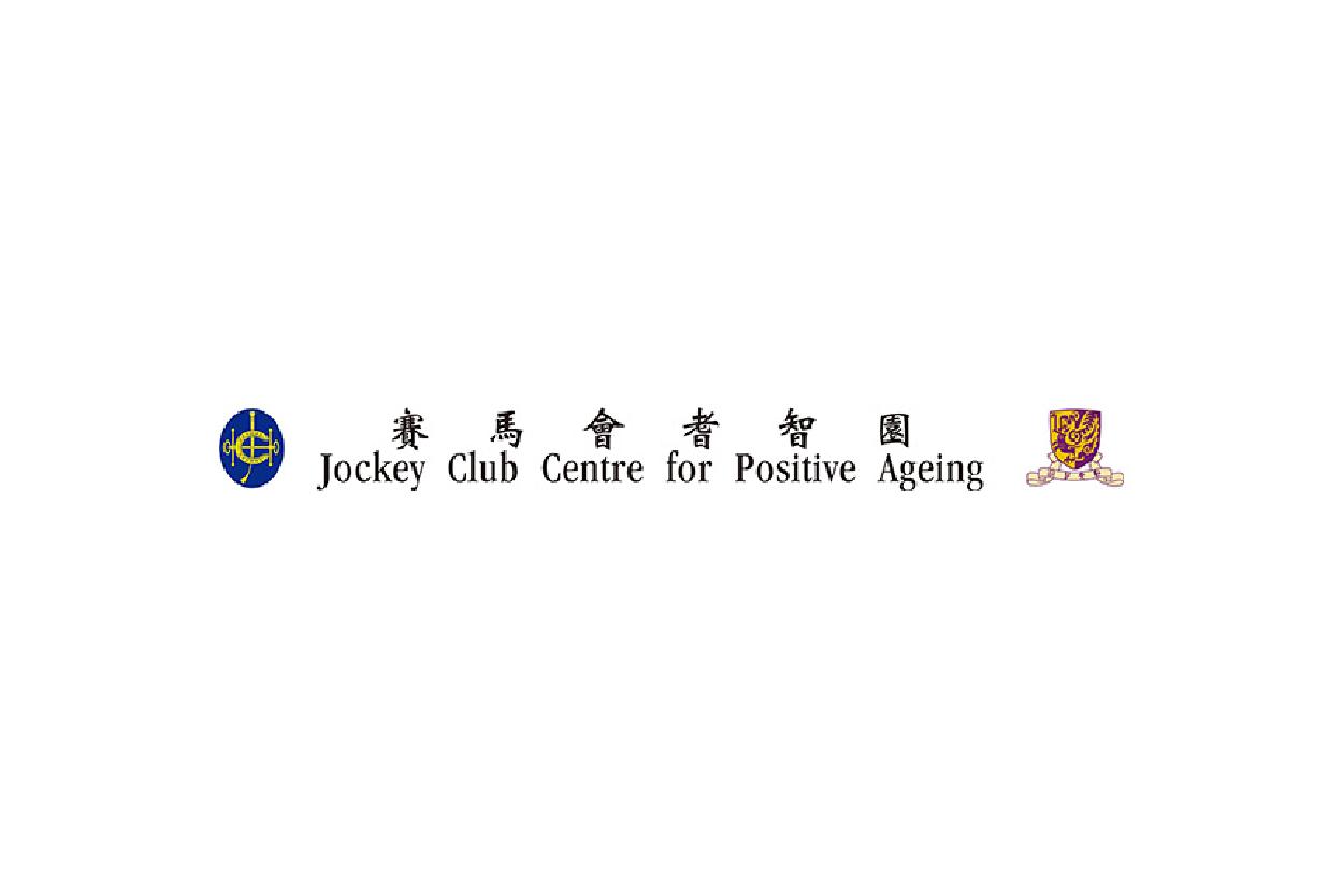 JOCKEY CLUB CENTRE FOR POSITIVE AGEING 賽馬會耆智園(香港)招聘 -01.png