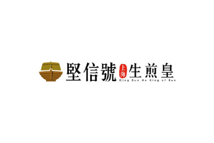 堅信號上海生煎皇(香港)招聘-01.png