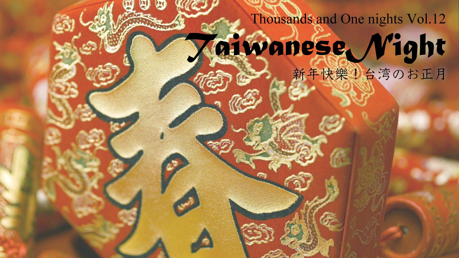Taiwanese_night.jpg