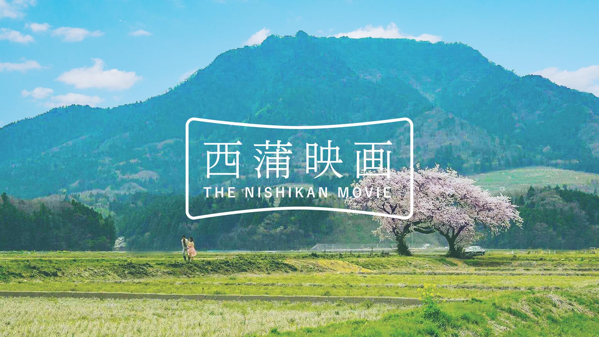 西蒲映画PR002.jpg