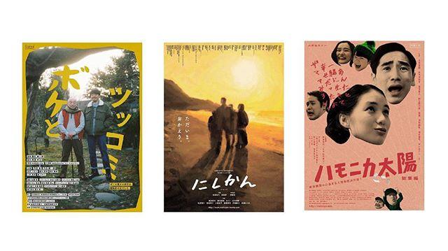 【新潟が舞台の映画三作品を東京にて上映会開催!】入場無料 東京に新たに生まれたスペースFACTORY @factory.drawingandmanual で企画されている「週末名画座」では映画のロケーションで特集。今回は「新潟」を舞台にした三作品 が選ばれました。新潟出身の方、豊かな日本を再発見したい方、ぜひお越しください。  場所 FACTORY 東急大井町線 九品仏駅から徒歩7分 東京都世田谷区奥沢8-3-2-B1F  日時 4月27日(土)と28日(日)の二日間  上映時間(両日とも) 13:00から 「ハモニカ太陽」(70分) 15:00から「にしかん」(50分) 17:00から「ボケとツッコミ」(55分)  全て入場無料ですが会場のスペースの関係上30名様限定とさせていただきます。下記より無料入場券の予約をお願いいたします。  https://peatix.com/event/607217  #factory #drawingandmanual #新潟市 #西蒲区 #にしかん #ハモニカ太陽 #ボケとツッコミ #純愛映画 #いじめ #地方と東京 #地元 #地元婚 #帰省 #故郷 #農家 #父子家庭 #幼なじみ #幼なじみ婚 #高齢化 #豊かさ #filmmaker #filmproduction