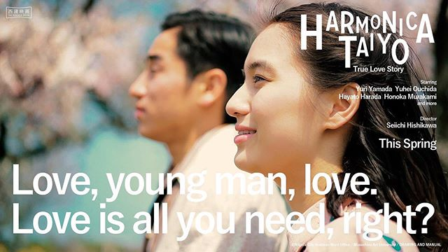 "Japanese Movie ""Harmonica-Taiyo"" Now On Youtube.  https://youtu.be/lP1wMZD_Rdc  #japanesemovie #LoveStory #awardwinning"