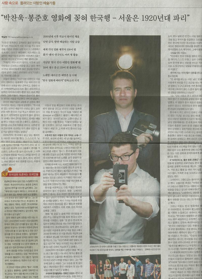 Joongang Ilbo Newspapers