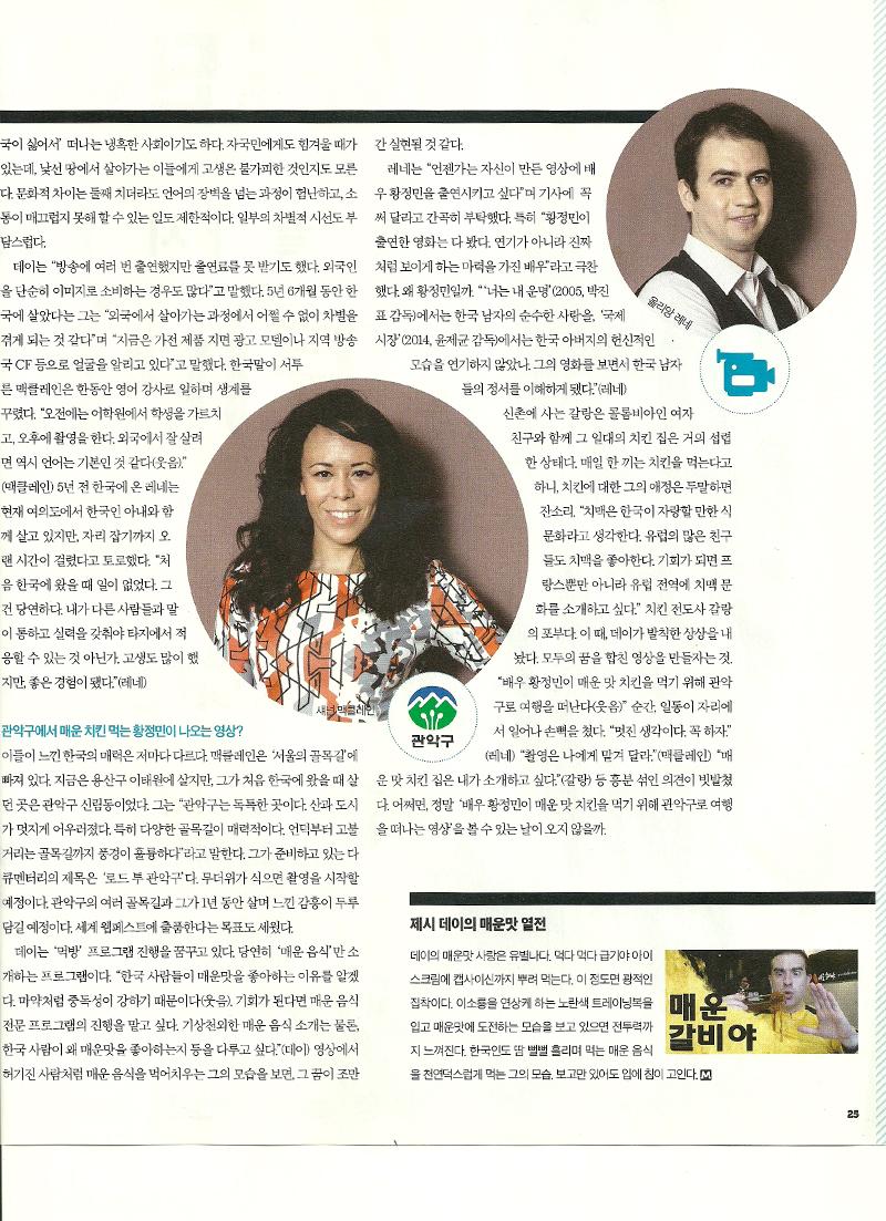 M Magazine Article Content