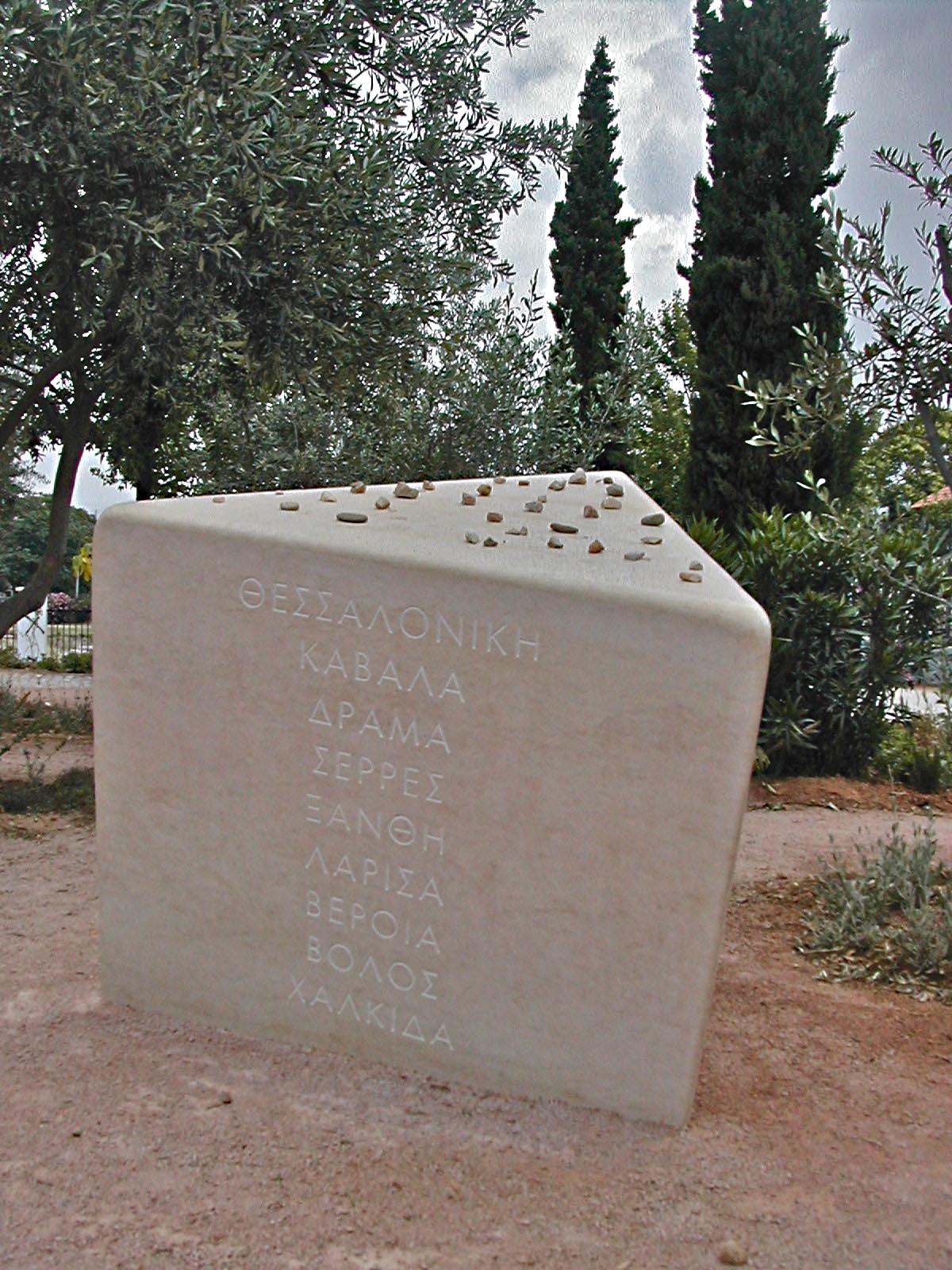 Maganias - Holocaust Memorial, Athens (detail).  JPG.JPG