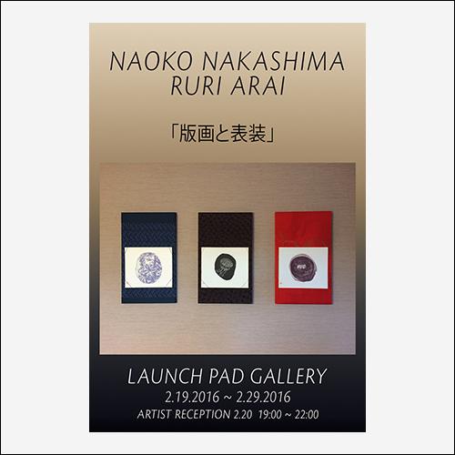 NAOKO NAKASHIMA & RURI ARAI 02.19.2016