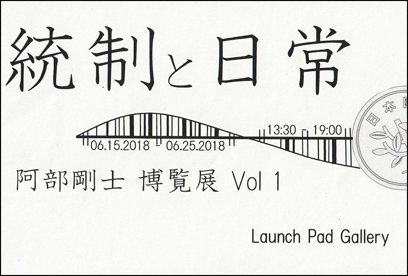 TSUYOSHI_ABE_DM_06_2018.jpg