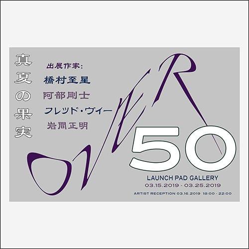 OVER 50-真夏の果実  03.15.2019