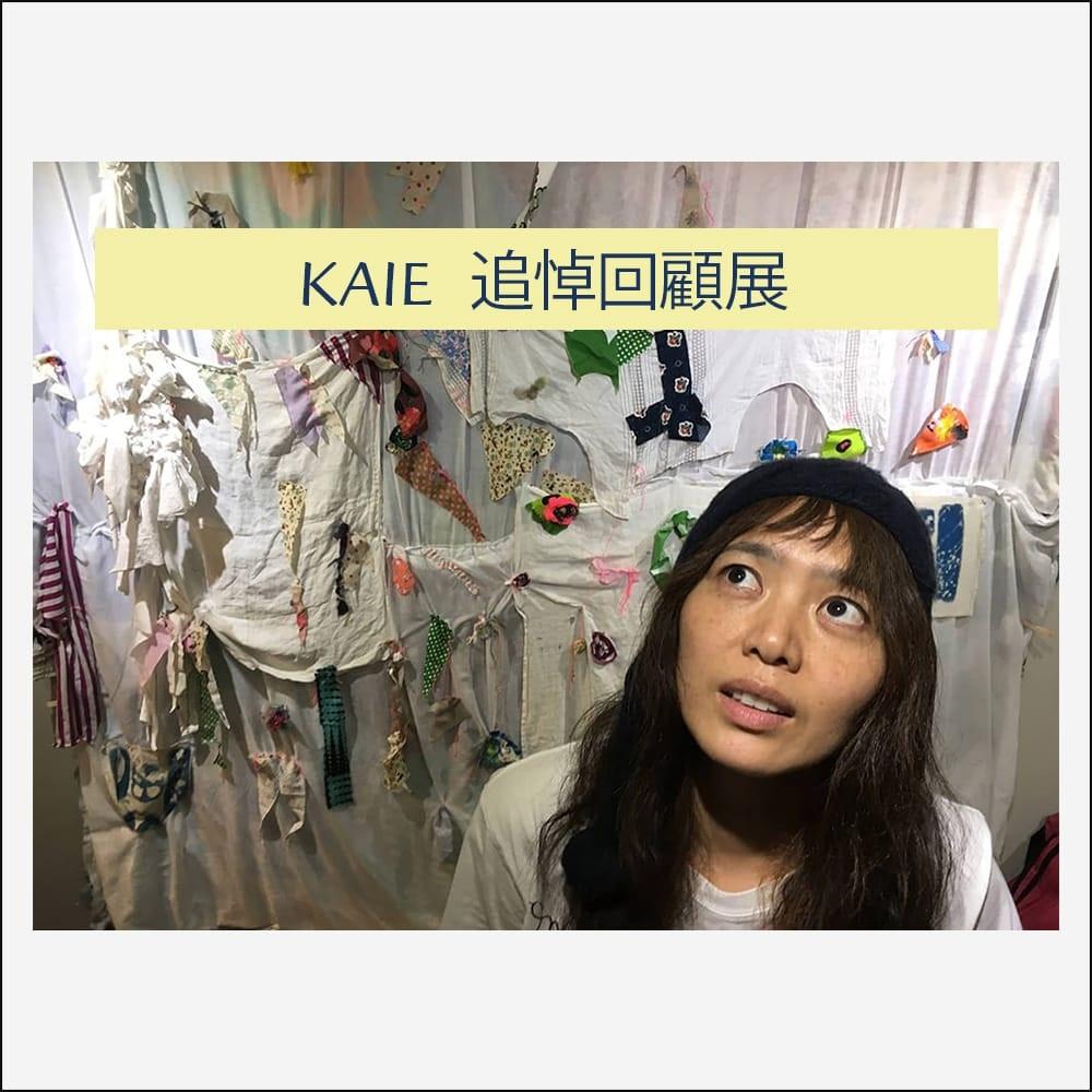 KAIE 追悼回顧展  06.07.2019